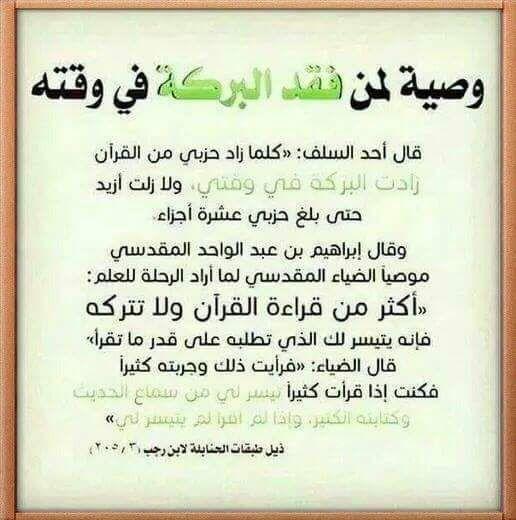 وصية لمن فقد البركة في وقته Islamic Phrases Islam Facts Words Quotes