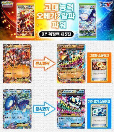 """Pokémon Cartes XY """"Gaia Volcano"""" Booster Boîte / Corée / 30 Booster Pack: Amazon.fr: Jeux et Jouets"""