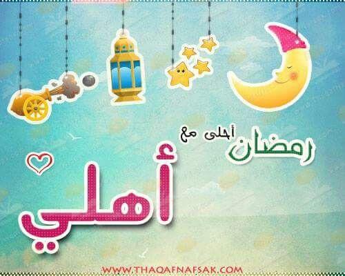 رمضان احلى مع اهلي Christmas Ornaments Holiday Decor Novelty Christmas