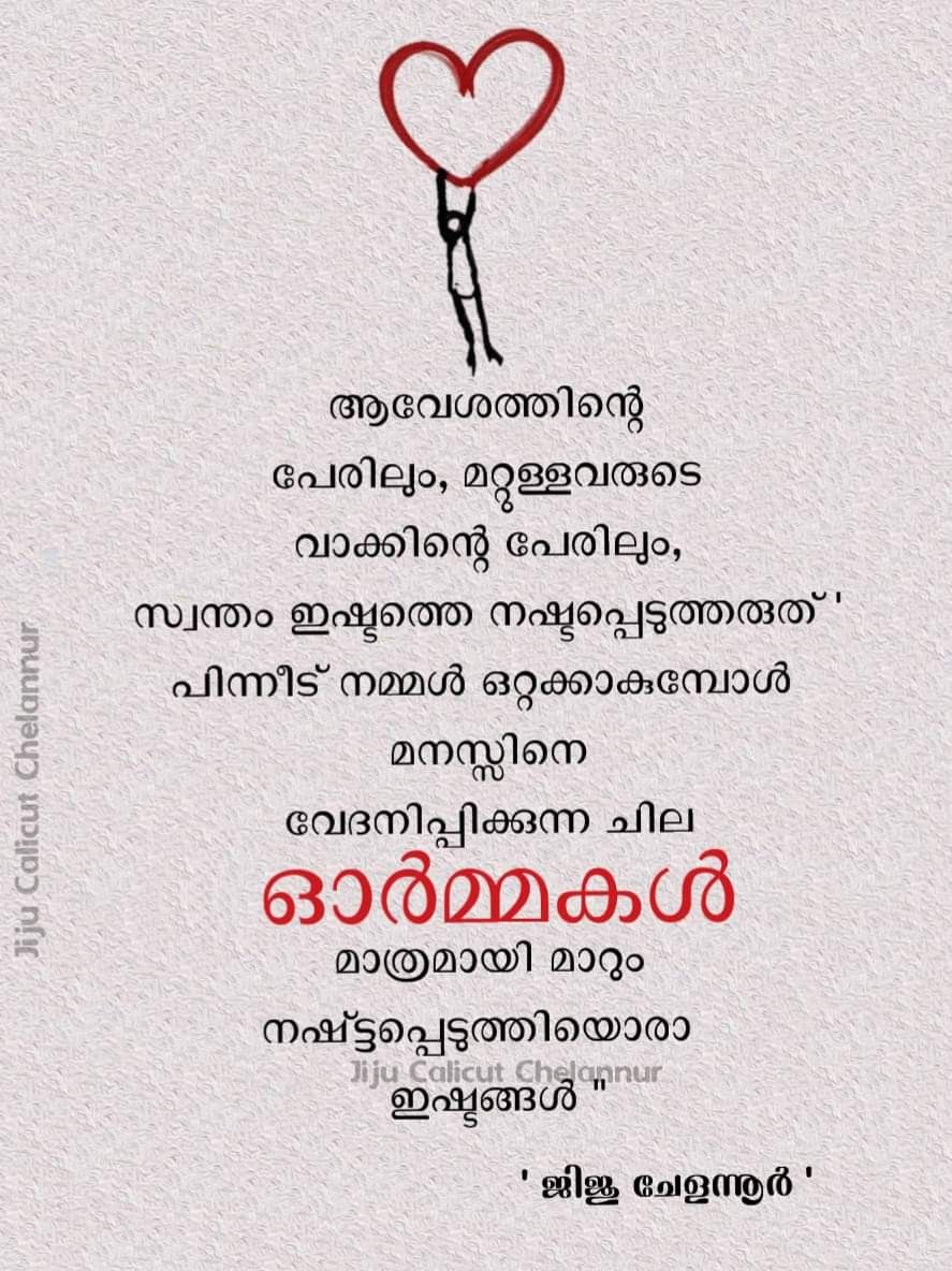 Pin by justalivez on പ്രണയം in 2020 Malayalam quotes