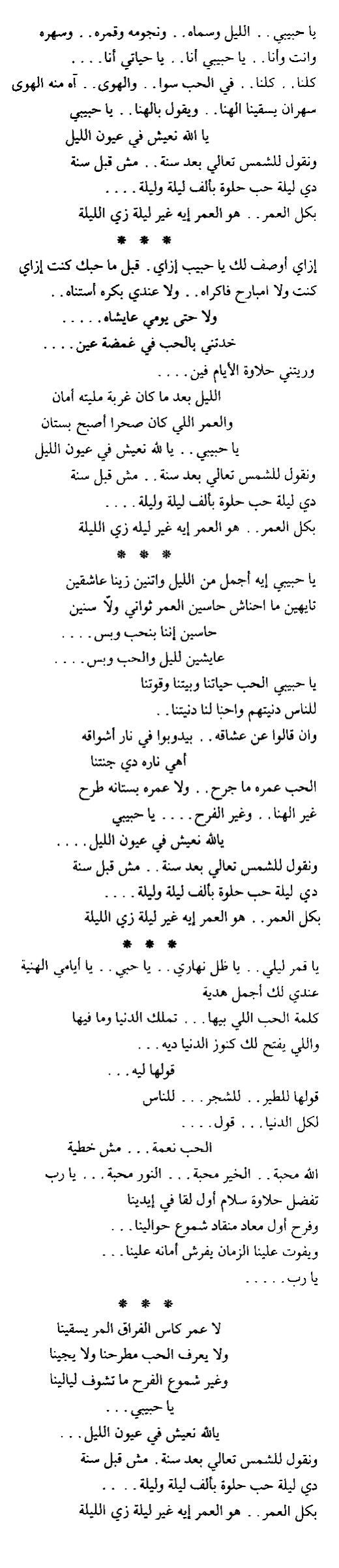كلمات اغنية الف ليلة وليلة أم كلثوم Um Kalthom Music Quotes Funny Quotes Music Quotes Lyrics