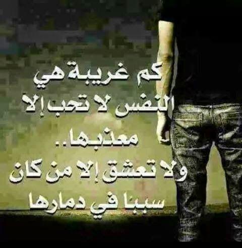احلى كلامنا كم غريبة هي النفس With Images Words Favorite Quotes Arabic Quotes