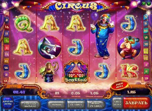 Pelaa online hedelmäpeli Circus HD rahalle. Hedelmäpeli Circus HD antaa pelaajille tuntea sisälle sirkusteltassa. Niille, jotka haluavat vain nauttia pelattavuus ja piirrettyjä animaatio slotit Circus HD, saatavilla sen ilmainen versio. Mutta niille, jotka haluavat samanaikaisesti nauttia pelistä ja ansaita, voi milloin tahansa alkaa pelata