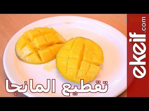 كيف نقطع المانجا ونقدمها بسهولة Food Fruit Mango
