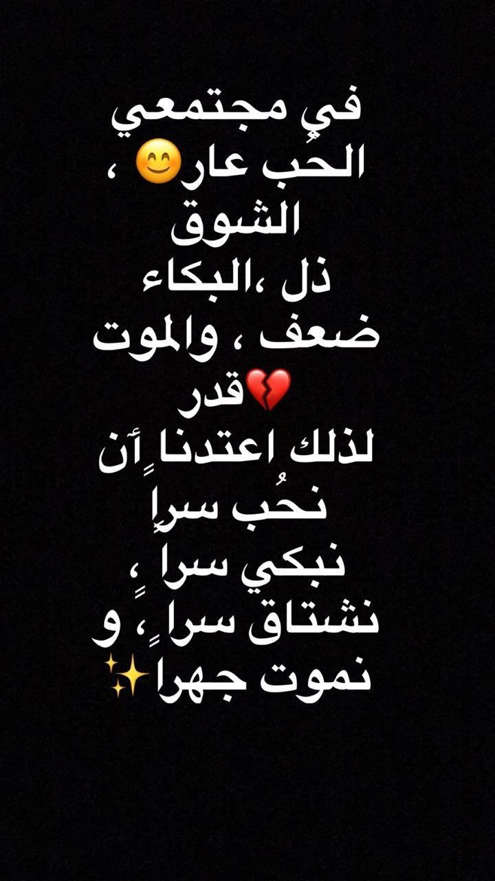Pin by samah gh on Words | Arabic quotes, Snapchat quotes