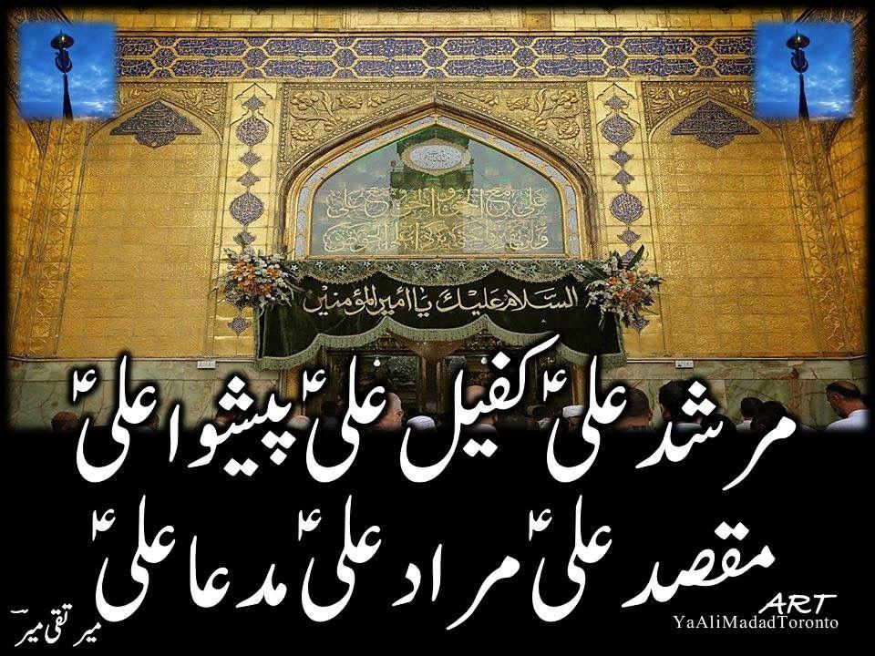 Madad Moula Ameer Kainat Hazrat Ali - BerkshireRegion