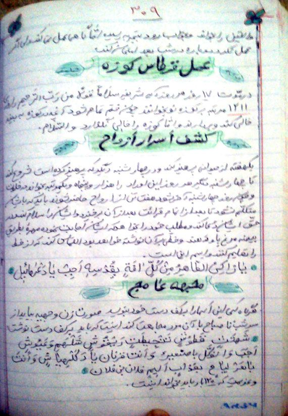 مجربات کنز محمد Free Pdf Books Books Free Download Pdf Free Ebooks Download Books