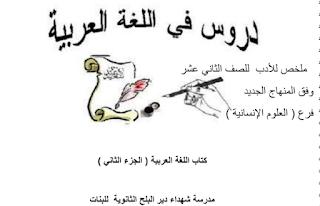 ملخص لدروس الأدب في اللغة العربية للصف الثاني عشر الفصل الاول Blog Blog Posts Post