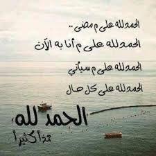 الحمد والشكر لله Cool Words Little Prayer Islamic Images
