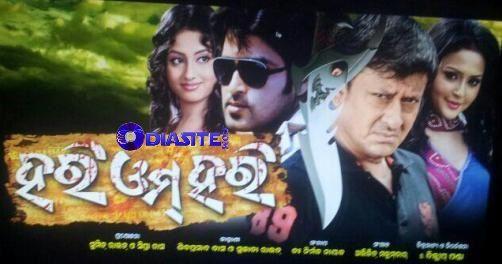 Hari Om Hari Oriya Film Check In Details Wallpaper Songs Video Songs Film Hd Movies