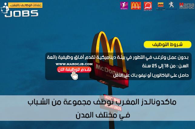 ماكدونالدز المغرب توظف مجموعة من الشباب في جميع أنحاء المغرب إعلانات الوظائف بالمغرب Maroc Jobs Incoming Call Screenshot Incoming Call