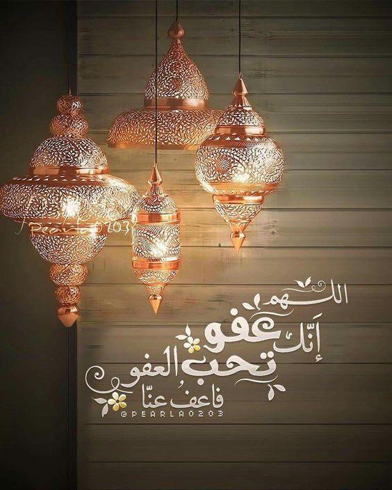 اللهم انك عفو تحب العفو فأعف عنا Islamic Quotes Wallpaper Islamic Images Islam