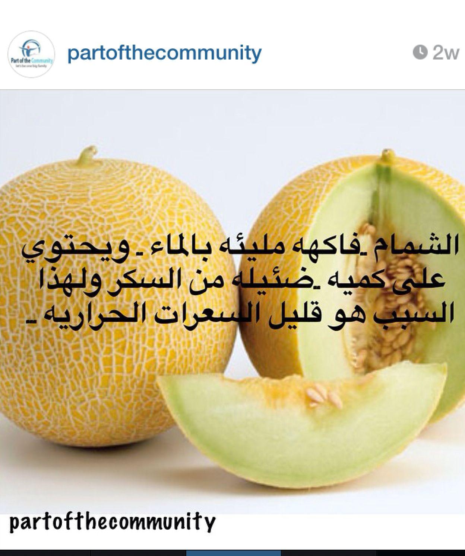 الخربز الشمام الصحة تاج Fruit Food Honeydew