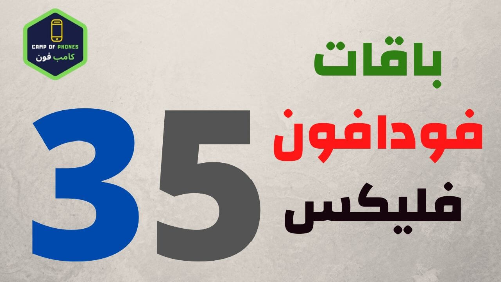 باقات فودافون فليكس 35 والاشتراك في نظام فليكس 35 الشهرية 2020 Company Logo Tech Company Logos Logos