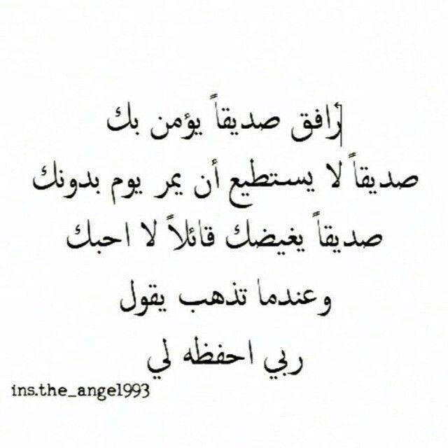 رافق صديقا يؤمن بك Author Quotes Quotations Beautiful Arabic Words