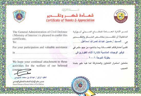 Shater Abbas Restaurants Qatar S Largest Bbq And Arab Cuisines Restaurant Chain Large Bbq Islamic Art Appreciation