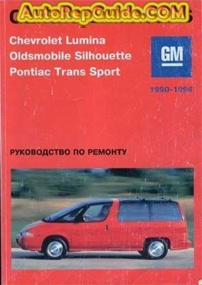 download free chevrolet lumina oldsmobile silhouette pontiac rh pinterest com 2002 oldsmobile silhouette owner's manual download 2002 oldsmobile silhouette owner's manual download