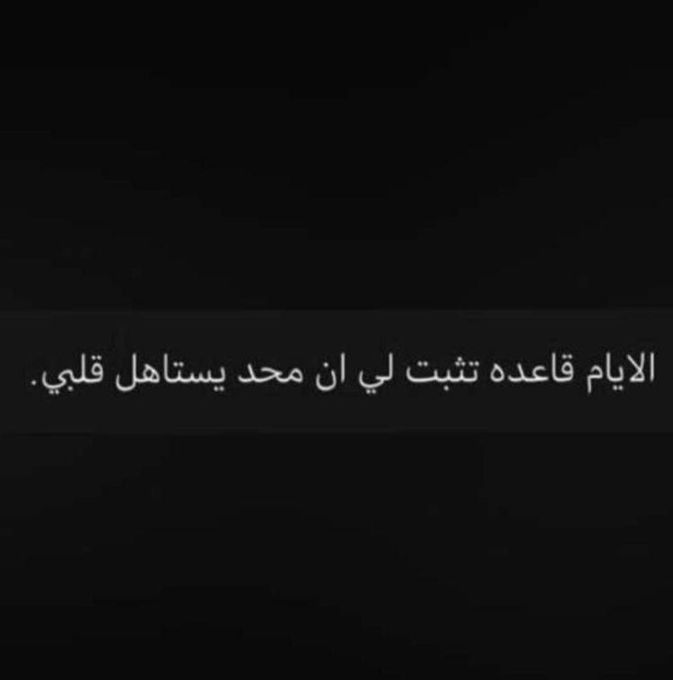 Pin By الخجہ ولهـہ On Fun Phone Wallpaper Design Beautiful Arabic Words Artistic Installation