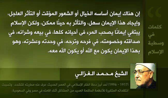 الشيخ محمد الغزالي Incoming Call Screenshot Incoming Call