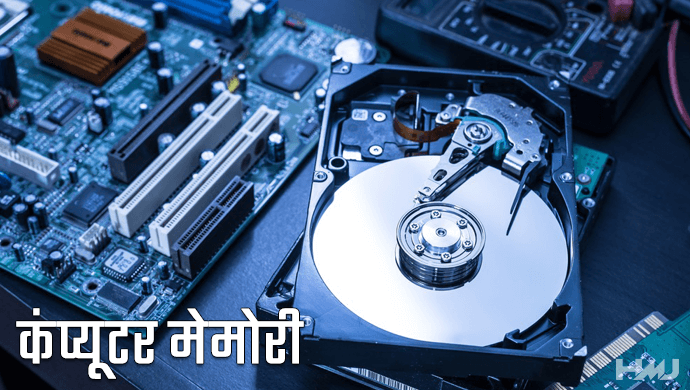 Computer Memory क्या है और इसके प्रकार External hard