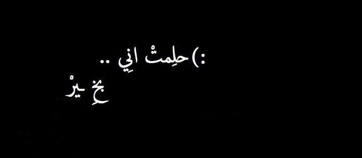 حلمت اني بخير Arabic Words Words Arabic Quotes