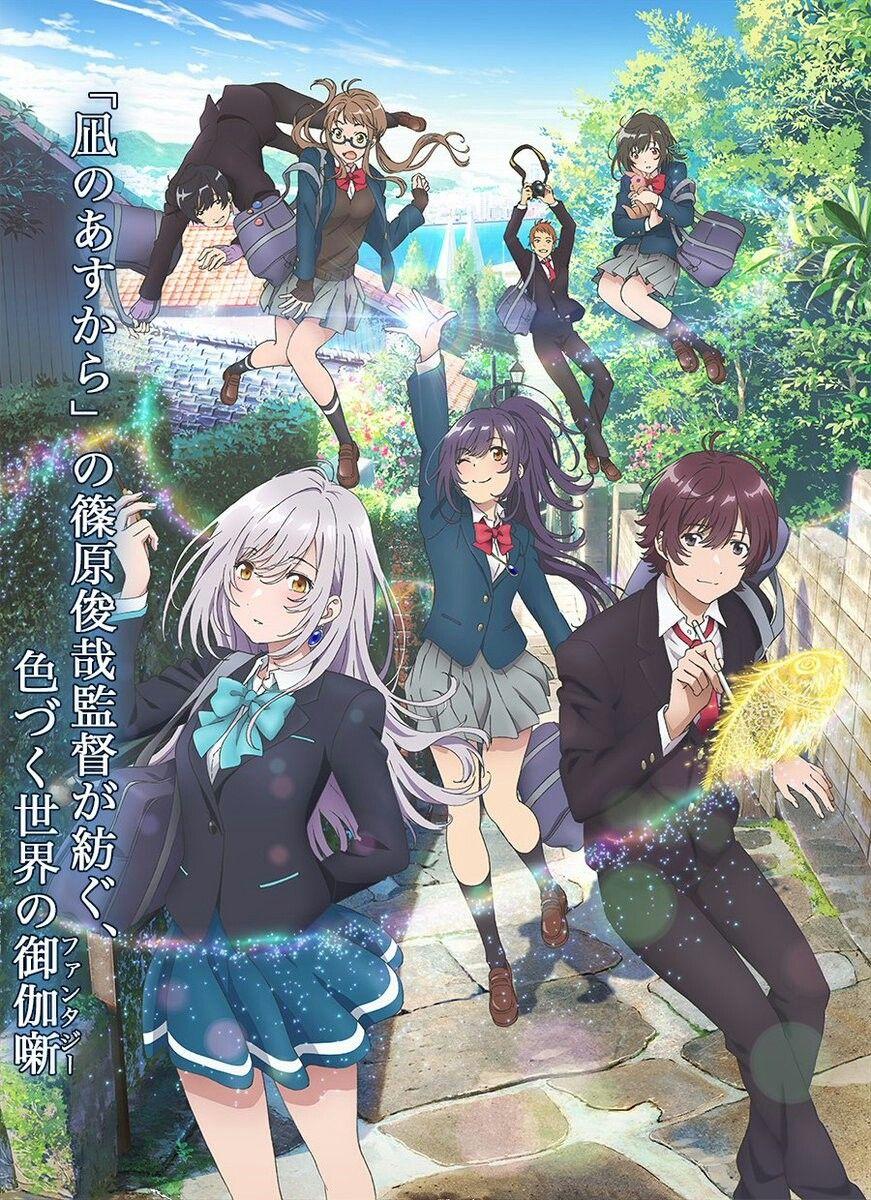 Irozuku Sekai no Ashita kara 色づく世界の明日から カワイイアニメ、キュートなアート