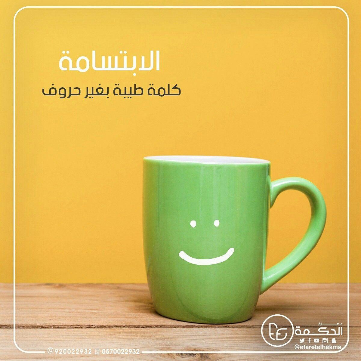 الابتسامة كلمة طيبة بغير حروف عطارة الحكمة الاختيار الطبيعي Glassware Natural Herbs Mugs