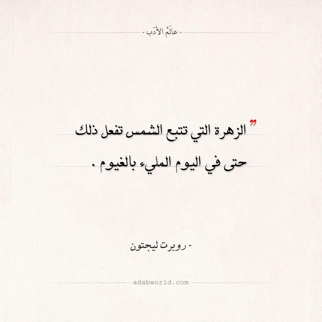 اقتباسات روبرت ليجتون الزهرة التي تتبع الشمس عالم الأدب Quote Symbol Words Quotes Life Quotes
