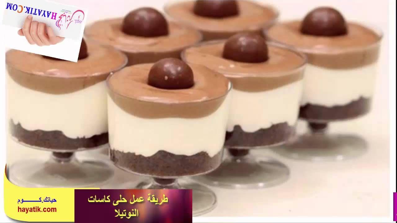 شاهدو بالفيديو طريقة عمل حلى كاسات النوتيلا حلى الكاسات بطريقة سهلة وسريعة Dessert Recipes Desserts Cheesecake