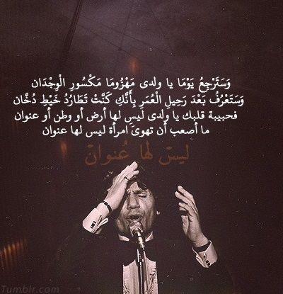 و سترجع يوما يا ولدي مهزوما صور اغاني عبد الحليم Beautiful Arabic Words Author Quotes Song Quotes