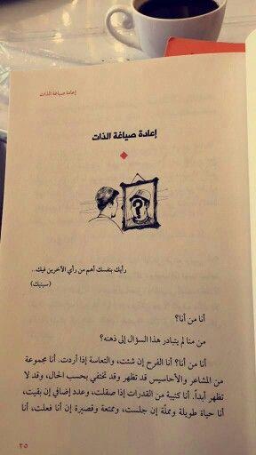 صياغة الذات من انا Arabic Quotes Funny Arabic Quotes Words Quotes