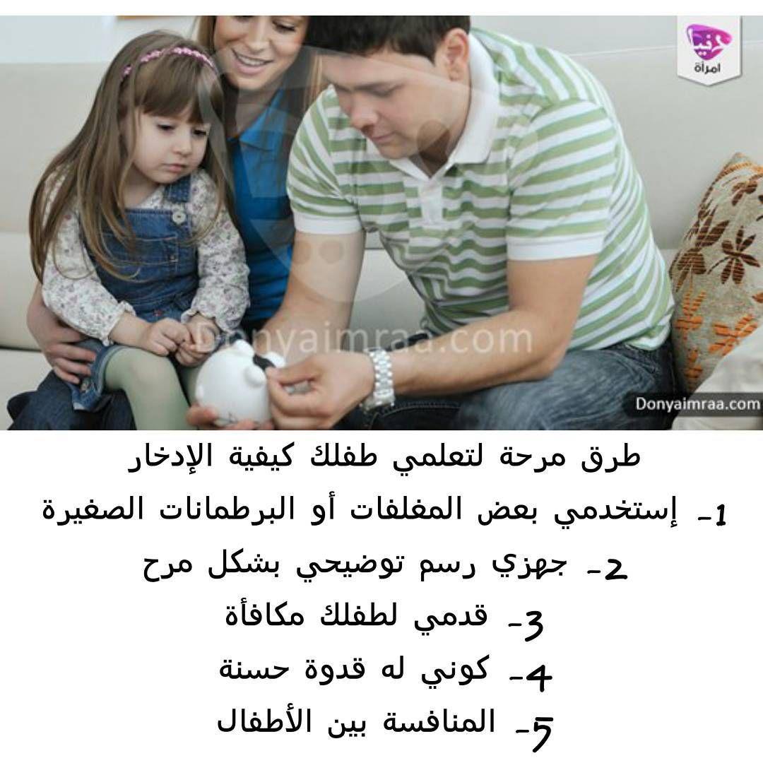 Donya Imraa دنيا امرأة On Instagram طرق مرحة لتعلمي طفلك كيفية الإدخار إدخار أموال توفير طفل ط Instagram Posts Dog Bowls Instagram