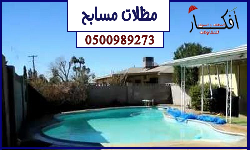 Https Afkaarr Com D9 85 D8 B8 D9 84 D8 A7 D8 Aa D9 85 D8 B3 D8 A7 D8 A8 D8 Ad Outdoor Decor Pool Outdoor