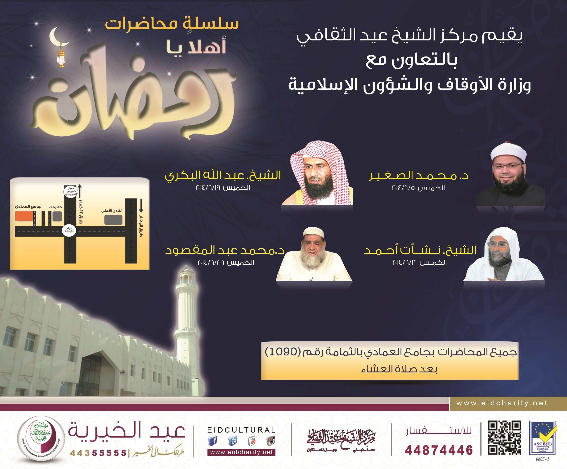 بجامع العمادي بمنطقة الثمامة الدوحة قطر سلسلة اهلا يا رمضان Pandora Screenshot Movie Posters Movies