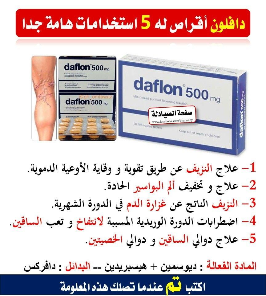 دافلون Health Fitness Nutrition Pharmacy Medicine Health Info