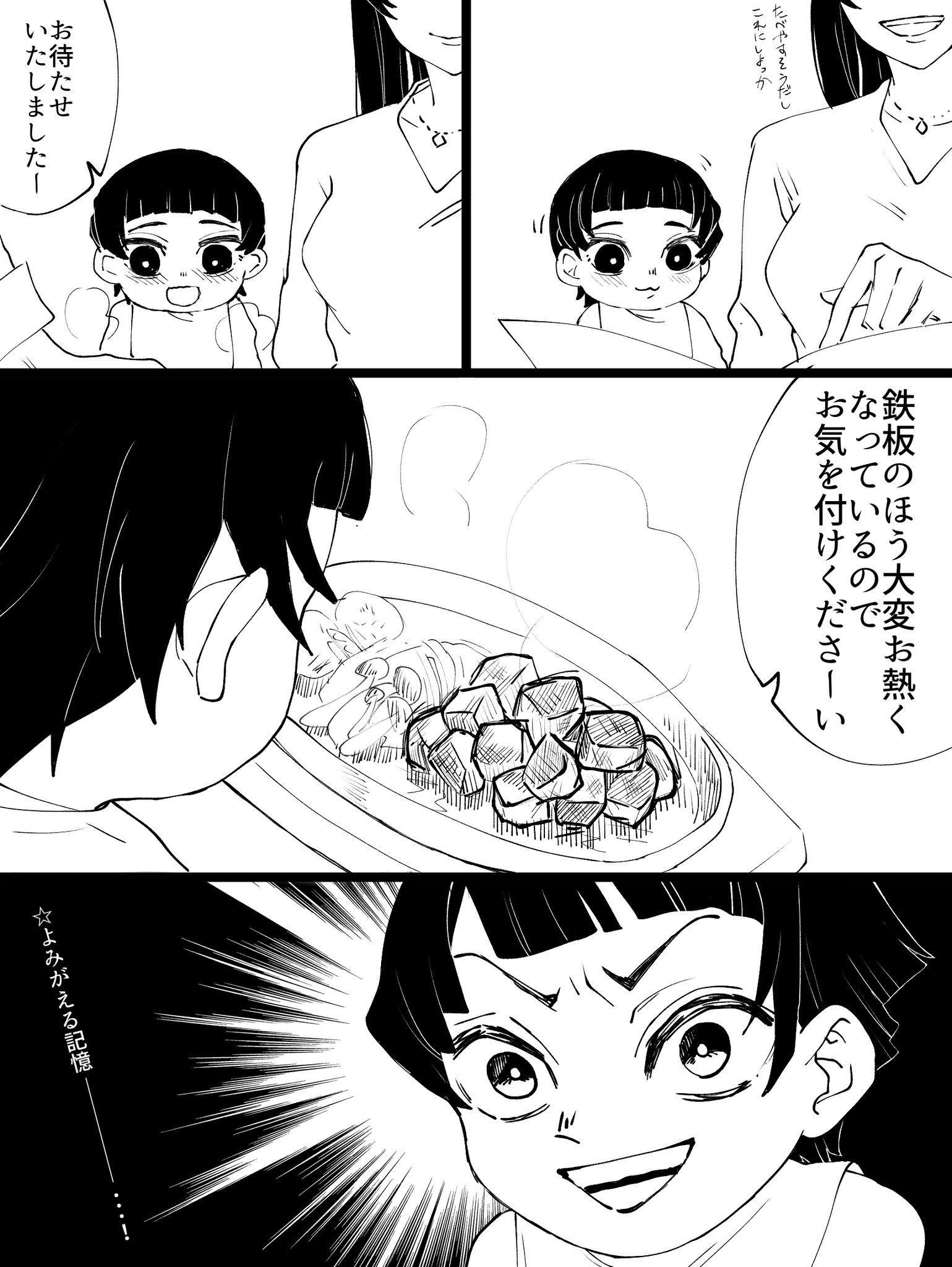 つの 刃 ステーキ きめ 先輩 サイコロ