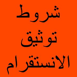 شروط توثيق الانستقرام Arabic Calligraphy Art