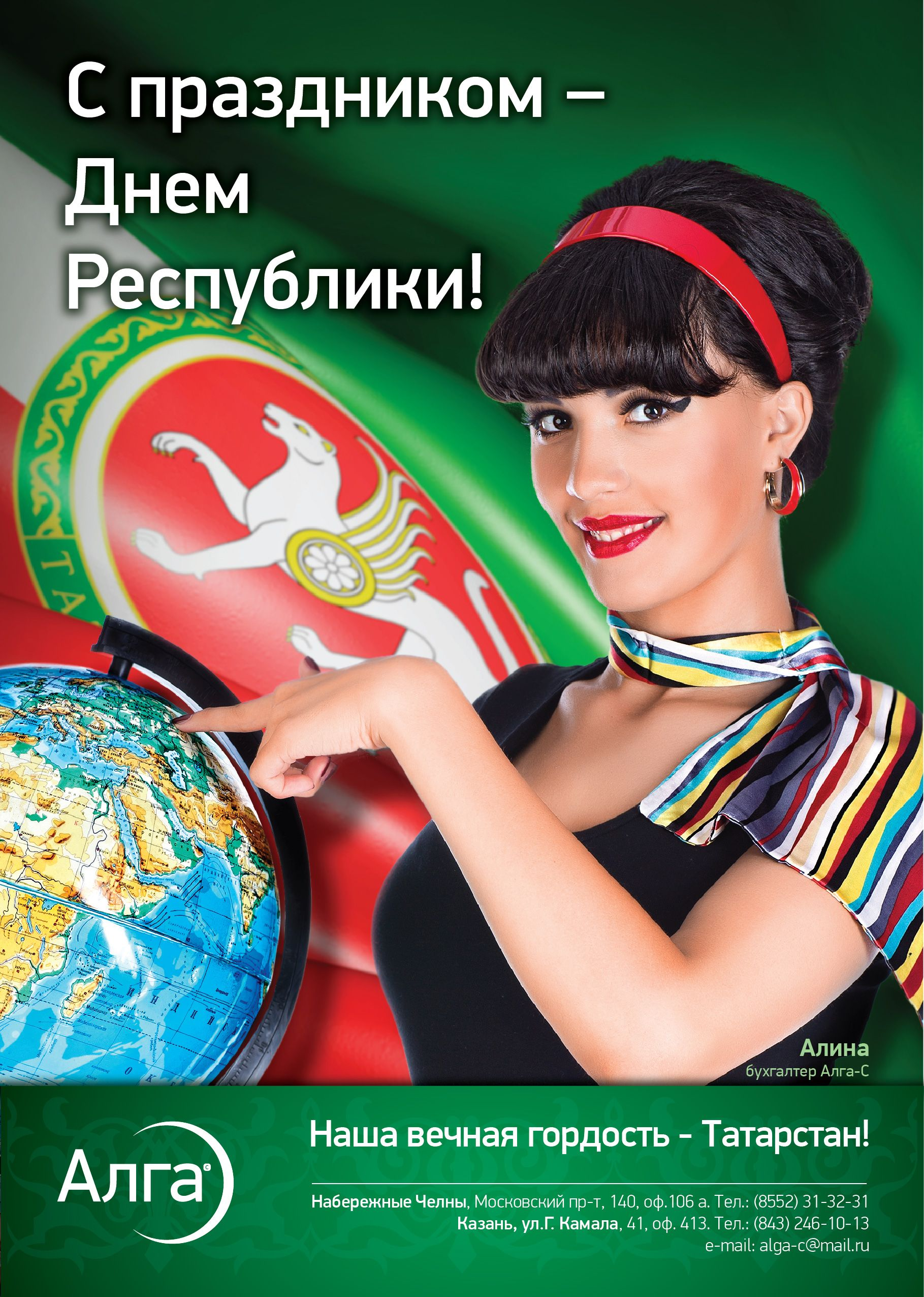 Открытки с праздником республики татарстан, кухне