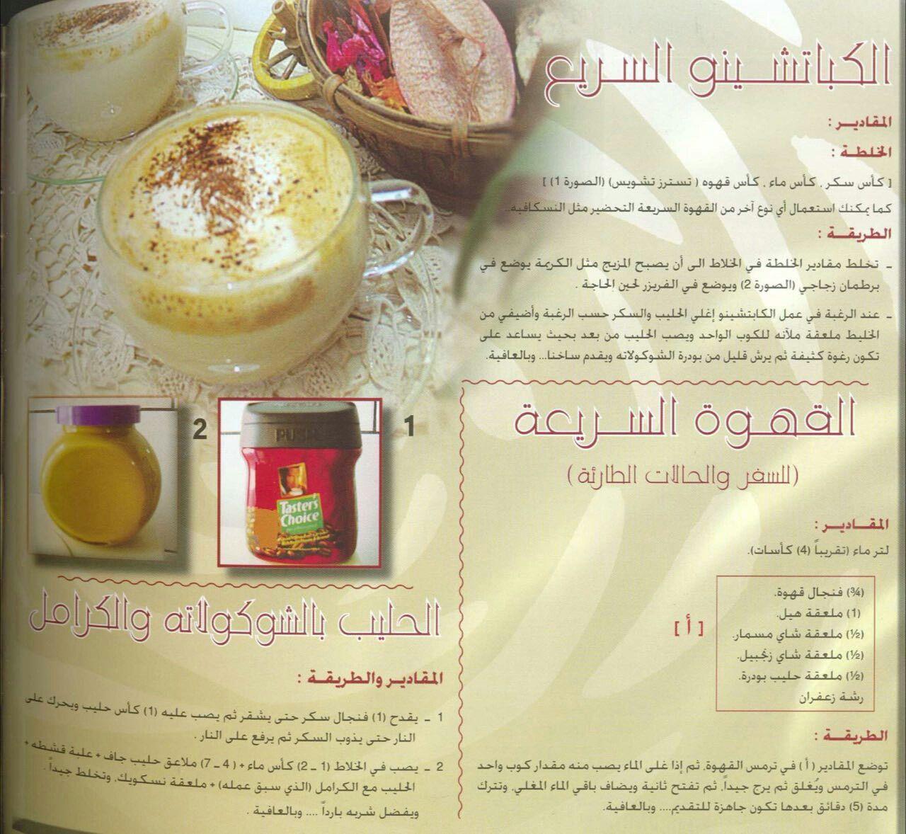 Pin By ربيعه On Drinks Homemade Cooking Drinks