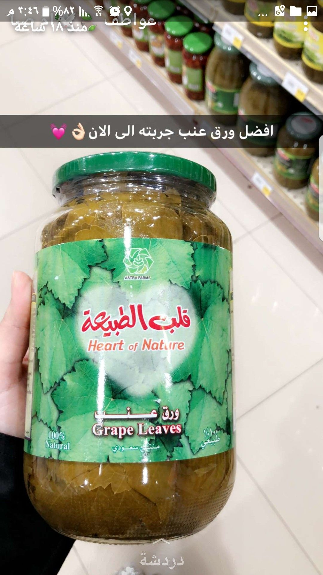Pin By Mzoon27 On منتجات Spice Recipes Food Receipes Favorite Snack