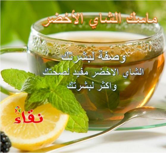 وصفة لبشرتك الشاي الاخضر مفيد لصحتك و اكثر لبشرتك Moscow Mule Mugs Tableware Glassware