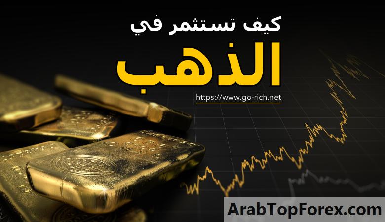 كيف استثمر في الذهب 4 طرق للاستثمار في الذهب 2020