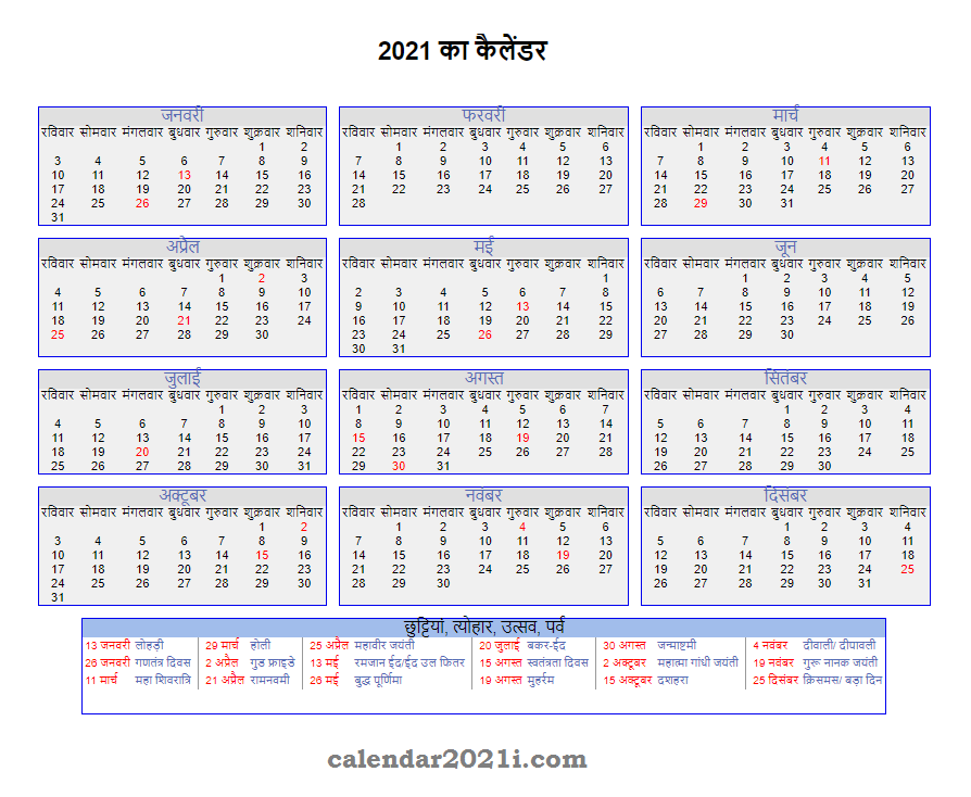 2021 India Calendar with Holidays in Hindi font available here for