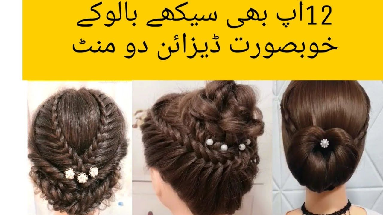 Hairstyle 5 easay beautiful jora hairstyle for party school