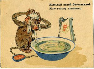 """1942 """"Monkey"""" Postcard from the USSR, Now on the Colnect catalog @Gail Regan Truax://colnect.com/postcards"""