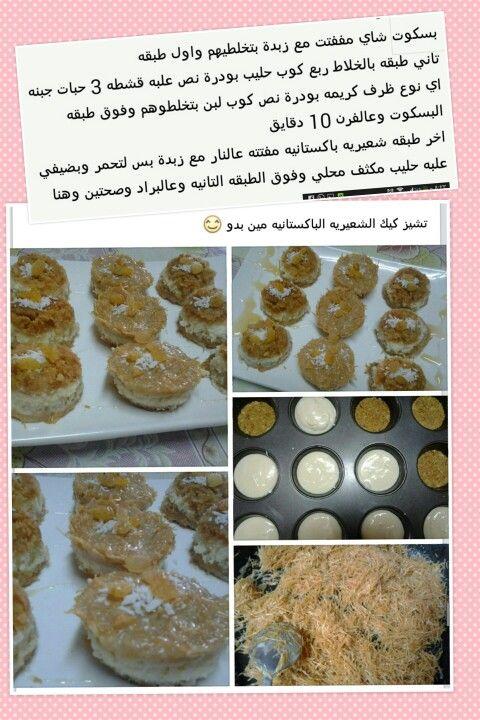 ميني تشيز كيك الشعيرية Arabic Sweets Desserts Food