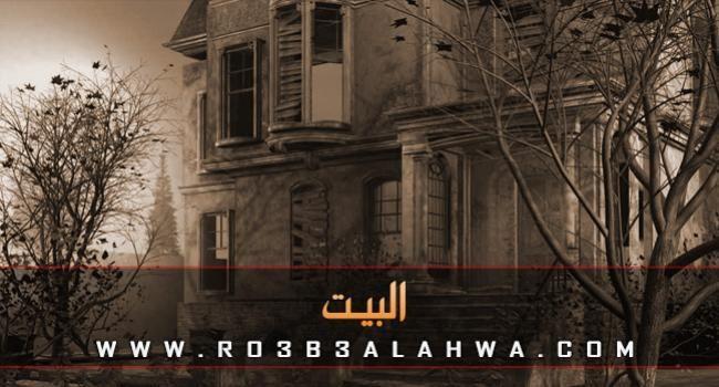 رعب ع القهوة Ro3b3alahwa البيت Real Haunted Houses Scary Houses Scary Places