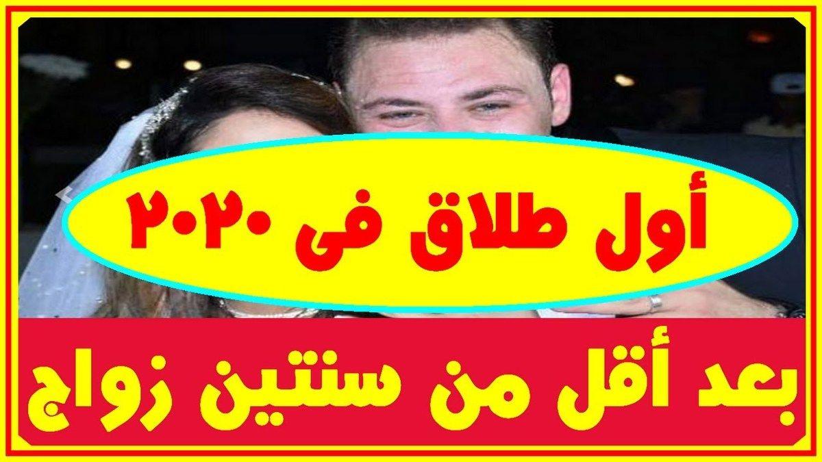أول طلاق بالوسط الفنى المصرى فى 2020 بعد أقل من سنتين زواج بين فنان معروف ومذيعة شابة أخبار النجوم تعرف على التفاصيل ب King Logo Burger King Logo Burger King