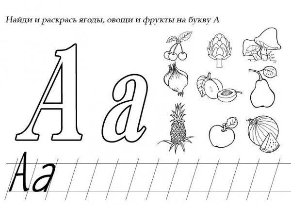 Фрукты, овощи и буквы | Буквы алфавита, Алфавит, Раскраски