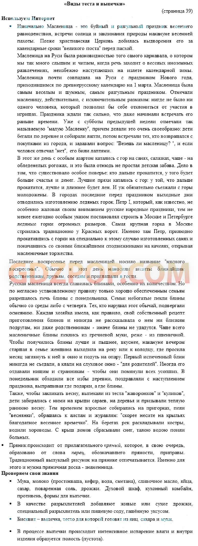 Учебник географии 7 класс з.я.андриевская